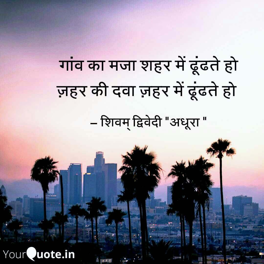 hindi #village #life #city #quotes #shayari  English Shayari  N
