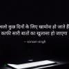 Sonam Singh(वि❣️रेखा💗) बेहतर हैं बेहतरी से खुद में सुधार लाना