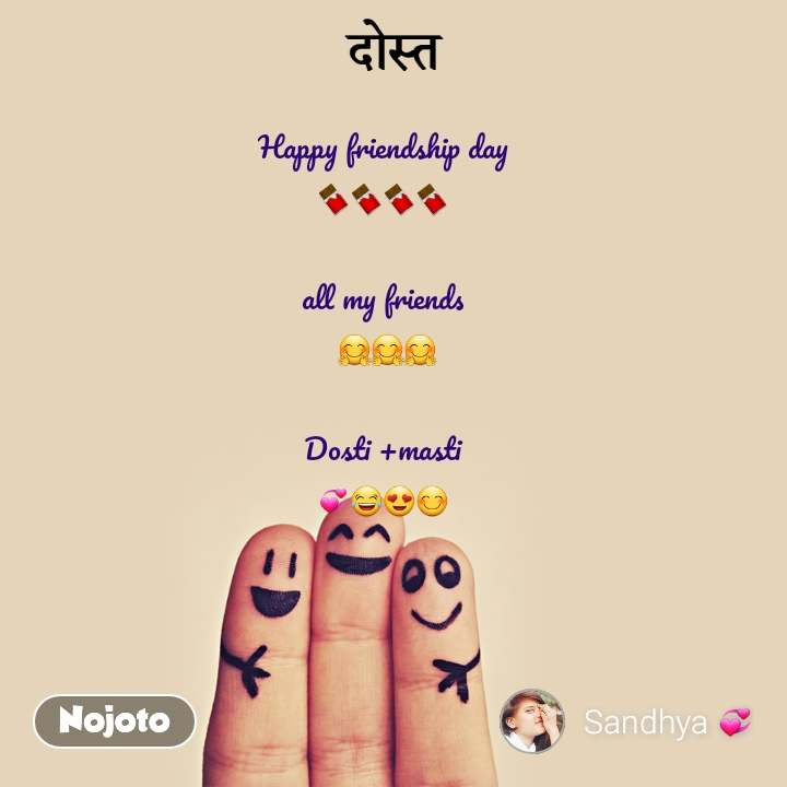 Happy friendship day 🍫🍫🍫🍫  all my friends  🤗🤗🤗  Dosti +masti 💞😂😍😊