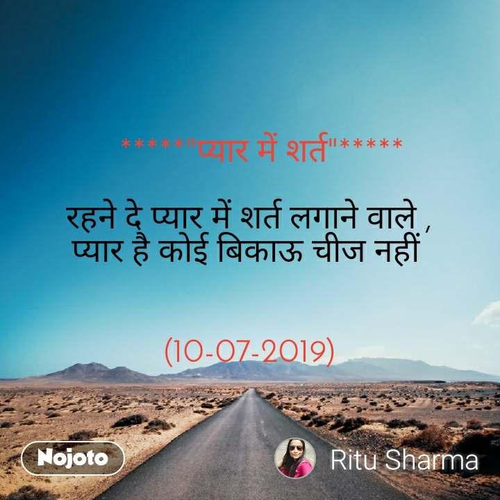 """Safar    *****""""प्यार में शर्त""""*****  रहने दे प्यार में शर्त लगाने वाले , प्यार है कोई बिकाऊ चीज नहीं    (10-07-2019)"""