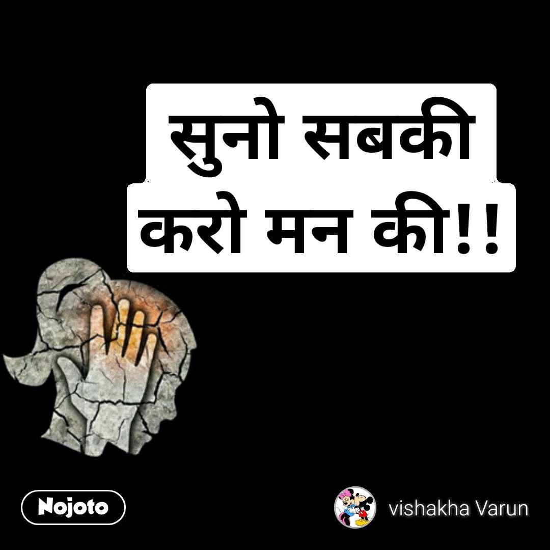 Girl quotes in Hindi सुनो सबकी करो मन की!!