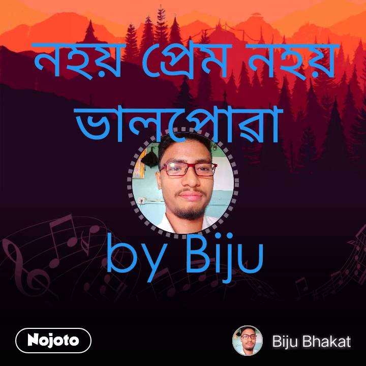 নহয় প্ৰেম নহয় ভালপোৱা   by Biju