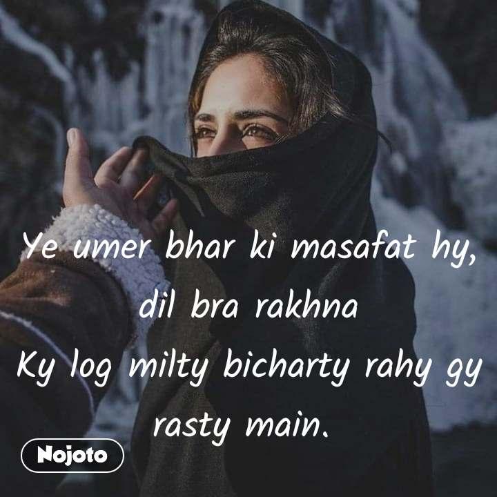 Ye umer bhar ki masafat hy, dil bra rakhna Ky log milty bicharty rahy gy rasty main.