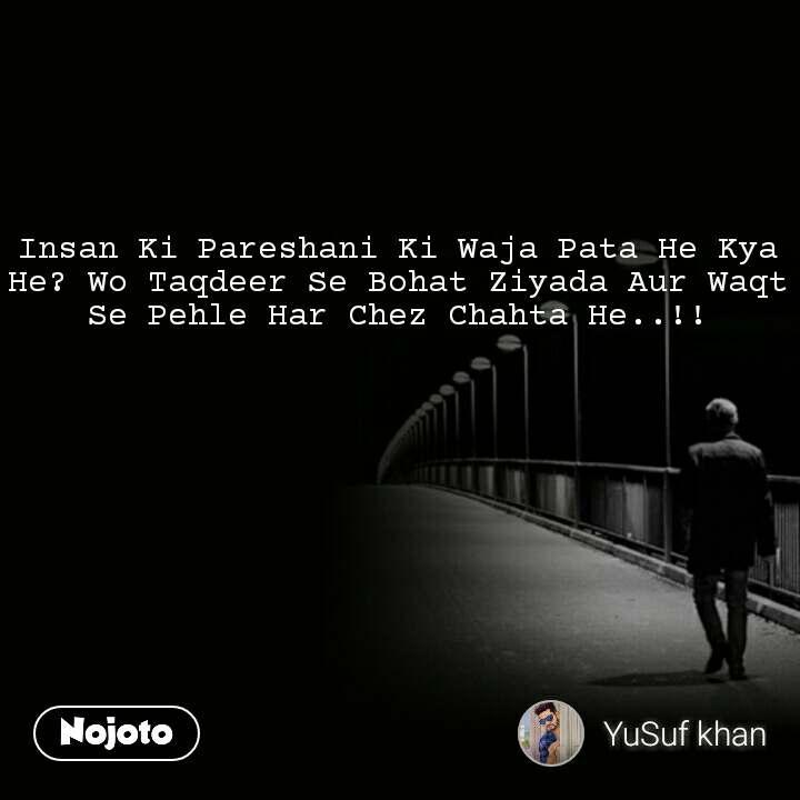 Insan Ki Pareshani Ki Waja Pata He Kya He? Wo Taqdeer Se Bohat Ziyada Aur Waqt Se Pehle Har Chez Chahta He..!!