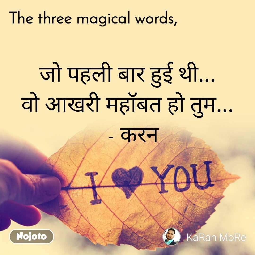 The three magical words जो पहली बार हुई थी... वो आखरी महॉबत हो तुम...   - करन