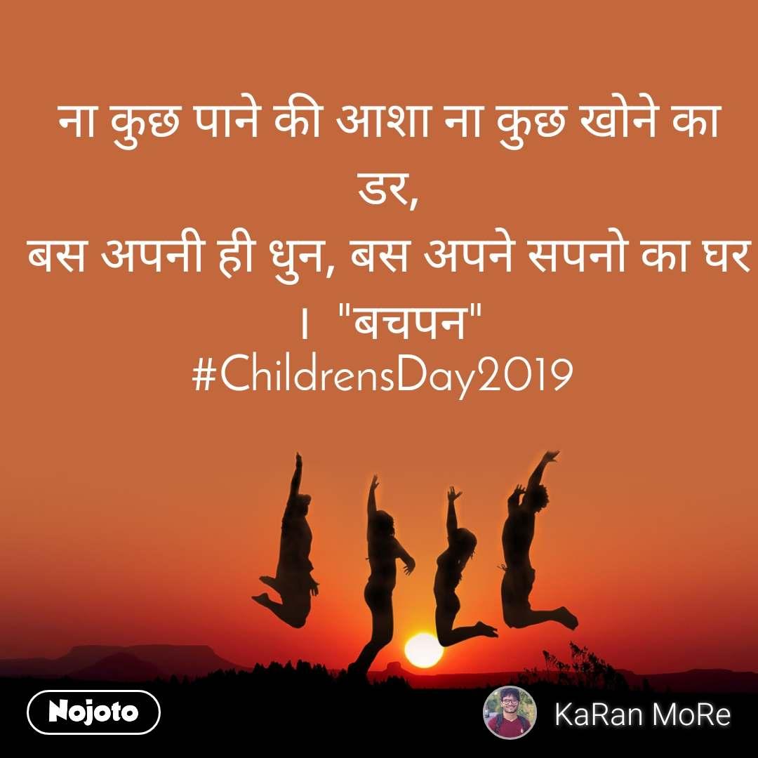 """ना कुछ पाने की आशा ना कुछ खोने का डर, बस अपनी ही धुन, बस अपने सपनो का घर ।  """"बचपन"""" #ChildrensDay2019"""