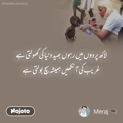 #WorldKindnessDay لاکھ پردوں میں رہوں بھید دنیا کی کھولتی ہے غریب کی آنکھیں ہمیشہ سچ بولتی ہے