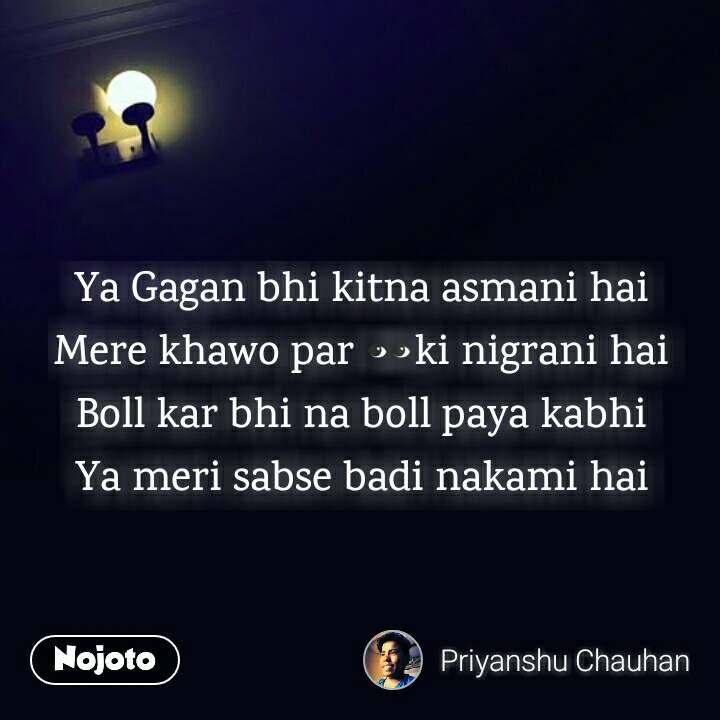 Ya Gagan bhi kitna asmani hai  Mere khawo par 👀ki nigrani hai  Boll kar bhi na boll paya kabhi  Ya meri sabse badi nakami hai