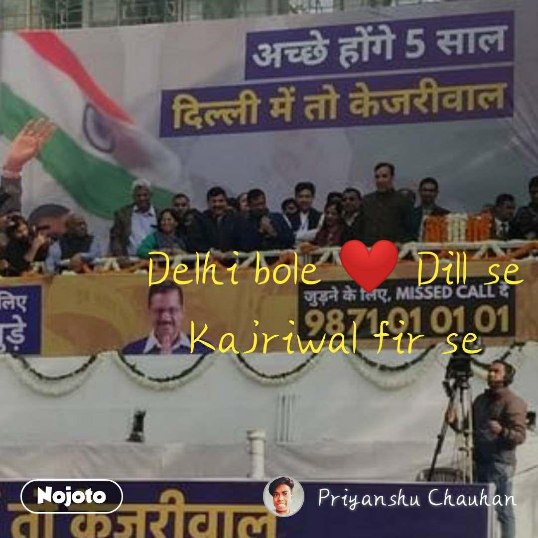 Delhi bole ❤ Dill se  Kajriwal fir se