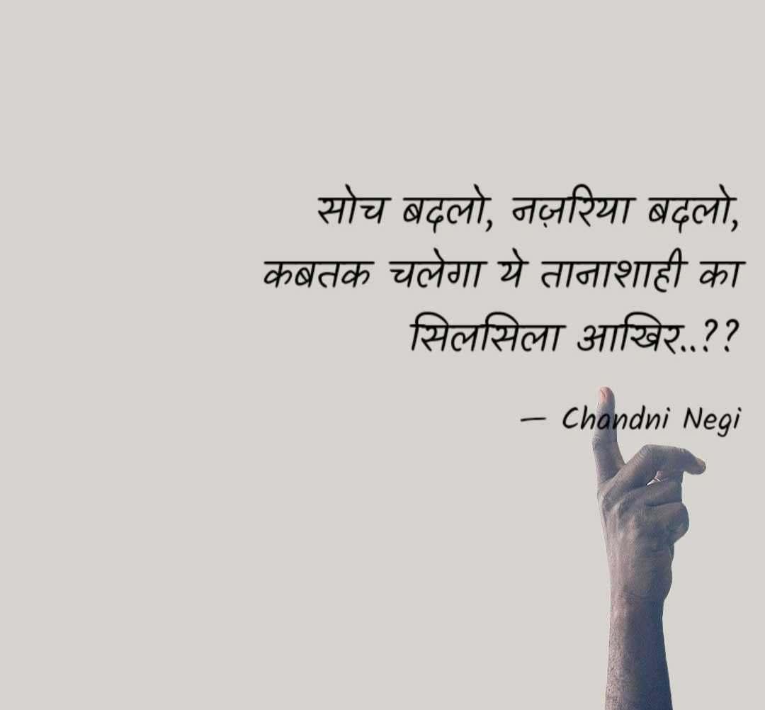 poetry quotes shayari tanasaahi bahasa sha