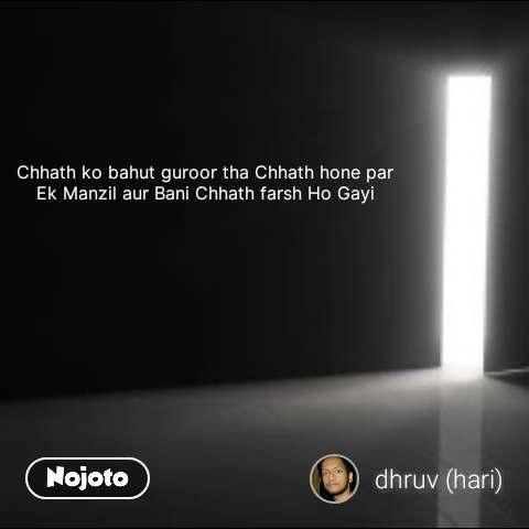 Chhath ko bahut guroor tha Chhath hone par Ek Manzil aur Bani Chhath farsh Ho Gayi