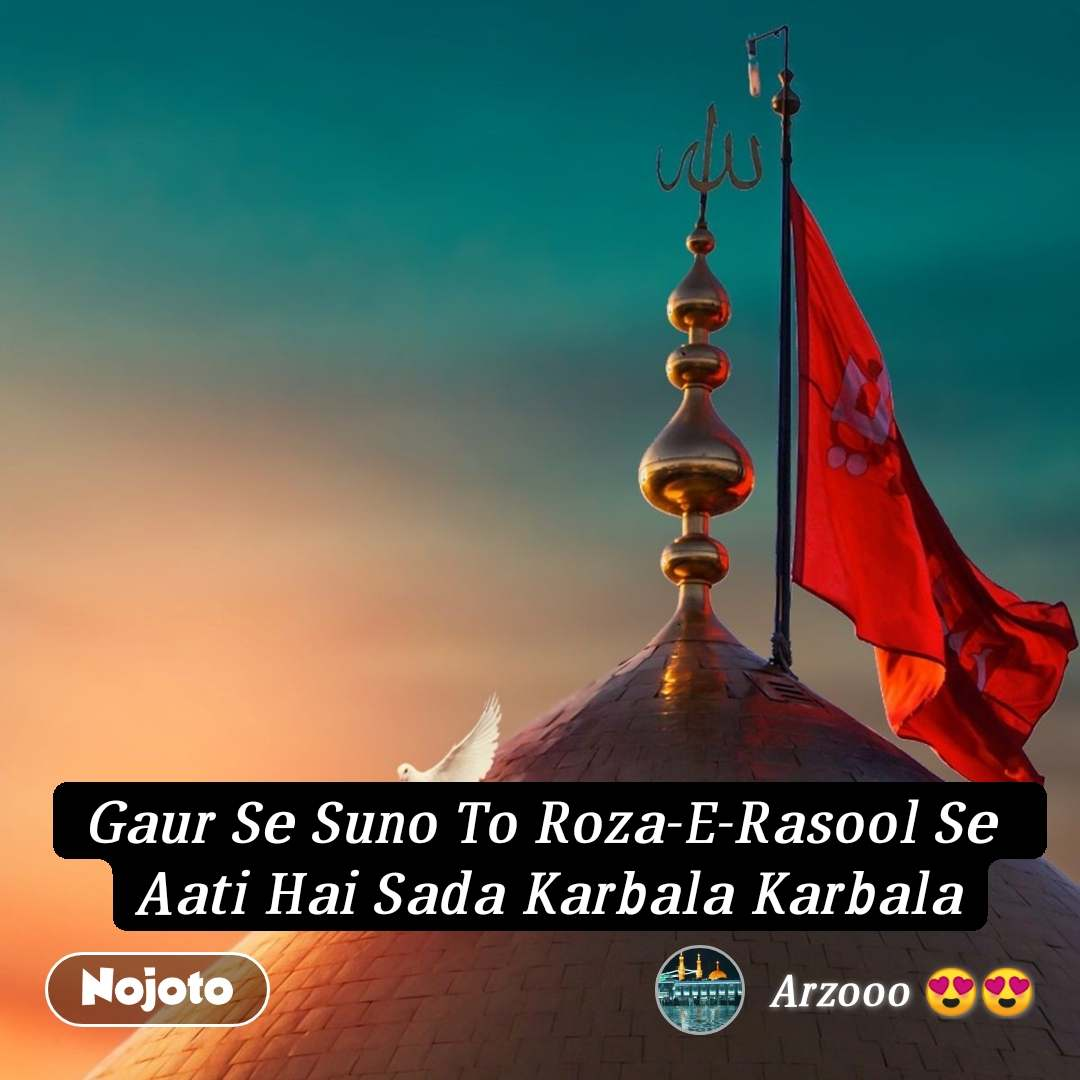 कॉलेज वाली चाय की टपरी, Gaur Se Suno To Roza-E-Rasool Se  Aati Hai Sada Karbala Karbala
