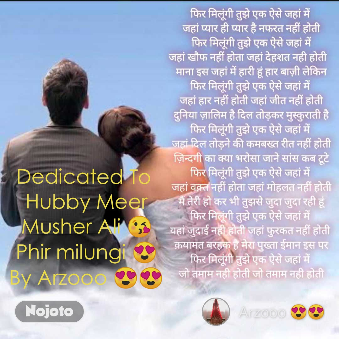 Dedicated To  Hubby Meer Musher Ali 😘 Phir milungi 😍 By Arzooo 😍😍