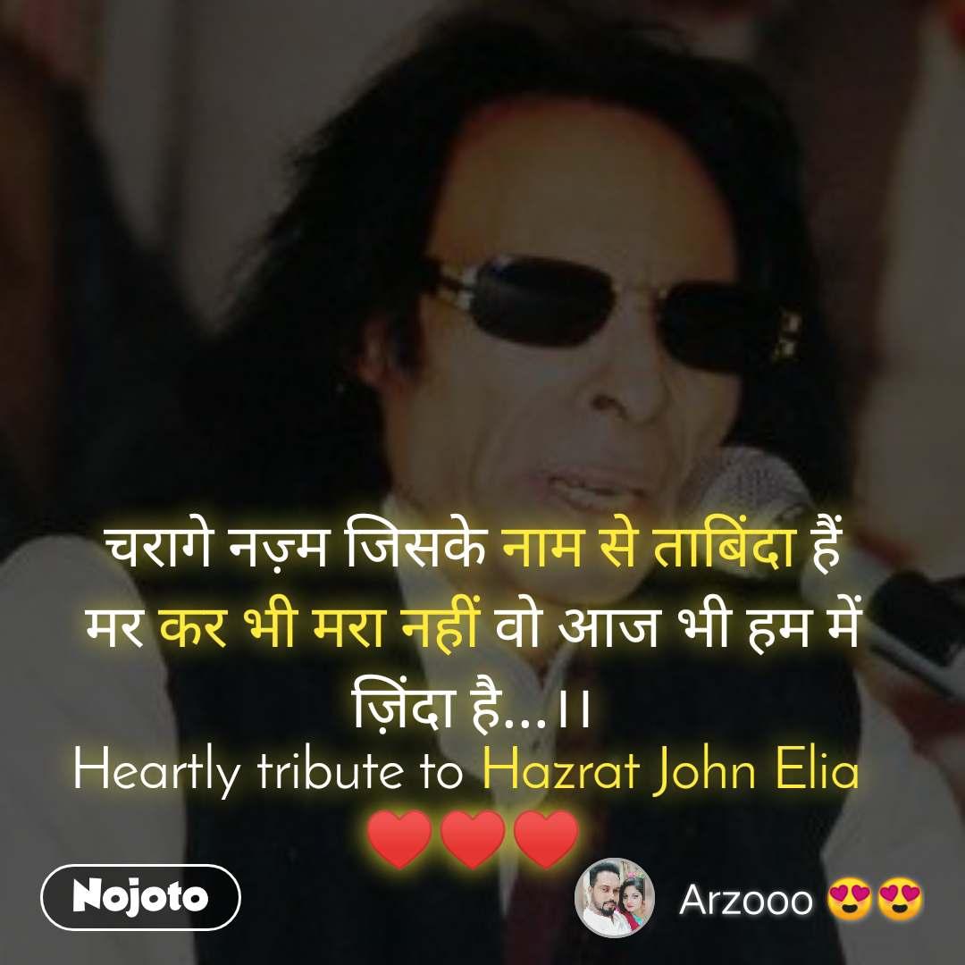 चरागे नज़्म जिसके नाम से ताबिंदा हैं  मर कर भी मरा नहीं वो आज भी हम में  ज़िंदा है...।। Heartly tribute to Hazrat John Elia  ♥️♥️♥️