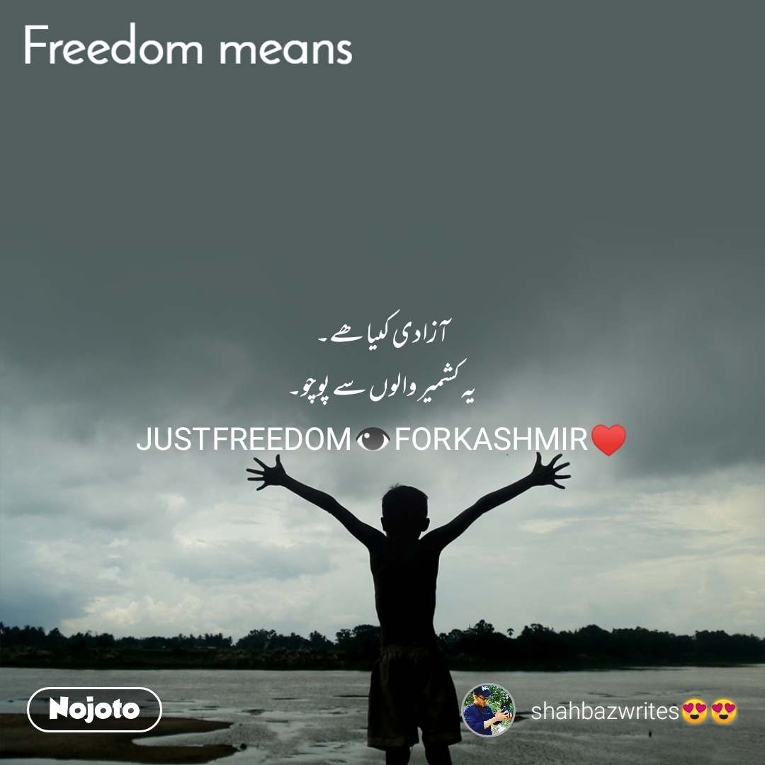 آزادی کںیا ھے۔ یہ کشمیر والوں سے پوچو۔ JUST FREEDOM 👁️ FOR KASHMIR ♥️