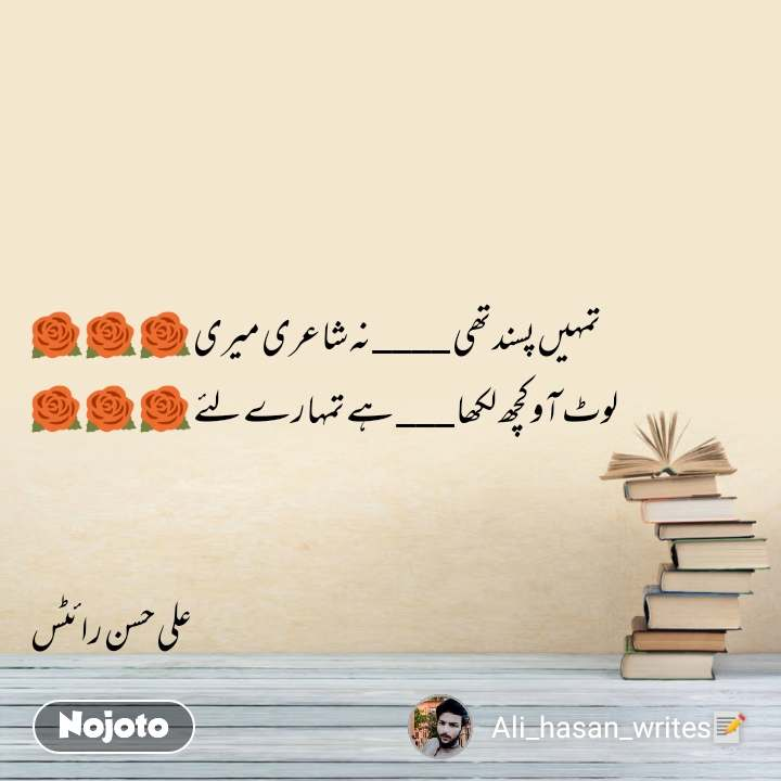 تمہیں پسند تھی  ____ نہ شاعری میری🌹🌹🌹 لوٹ آو کچھ لکھا ___ ہے تمہارے لئے🌹🌹🌹   علی حسن رائٹس