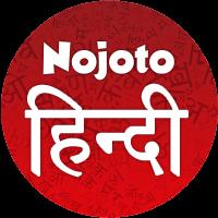 Nojoto Hindi (नोजोटो हिंदी)  अपने लेख में  #NojotoHindi का प्रयोग करें