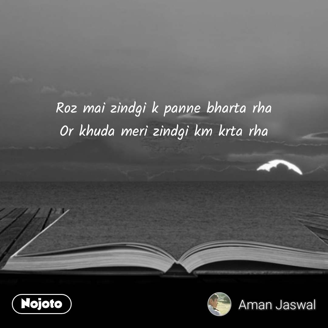 Roz mai zindgi k panne bharta rha  Or khuda meri zindgi km krta rha  #NojotoQuote