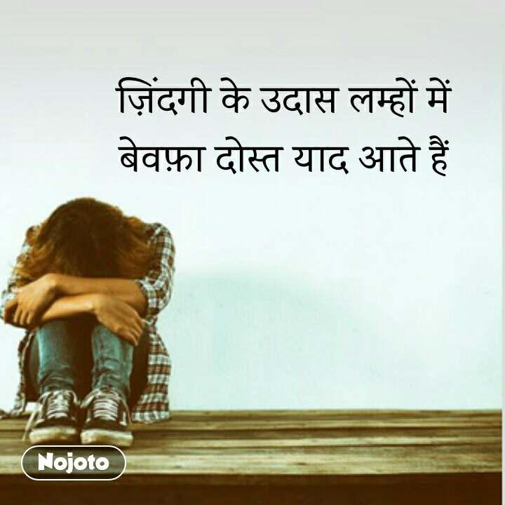 ज़िंदगी के उदास लम्हों में बेवफ़ा दोस्त याद आते हैं