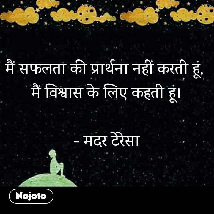 good night shayari in hindi मैं सफलता की प्रार्थना नहीं करती हूं,  मैं विश्वास के लिए कहती हूं।  - मदर टेरेसा