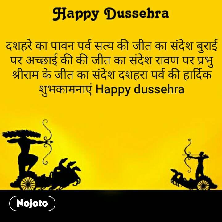 Happy Dussehra  दशहरे का पावन पर्व सत्य की जीत का संदेश बुराई पर अच्छाई की की जीत का संदेश रावण पर प्रभु श्रीराम के जीत का संदेश दशहरा पर्व की हार्दिक शुभकामनाएं Happy dussehra