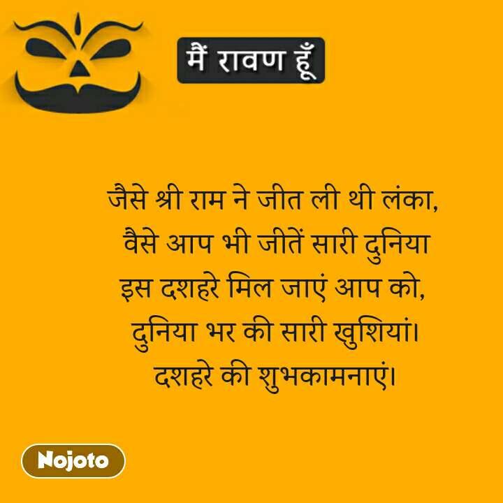 Raavan  जैसे श्री राम ने जीत ली थी लंका,  वैसे आप भी जीतें सारी दुनिया इस दशहरे मिल जाएं आप को,  दुनिया भर की सारी खुशियां। दशहरे की शुभकामनाएं।