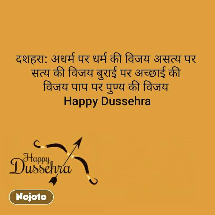 Happy Dussehra  दशहरा: अधर्म पर धर्म की विजय असत्य पर  सत्य की विजय बुराई पर अच्छाई की  विजय पाप पर पुण्य की विजय  Happy Dussehra