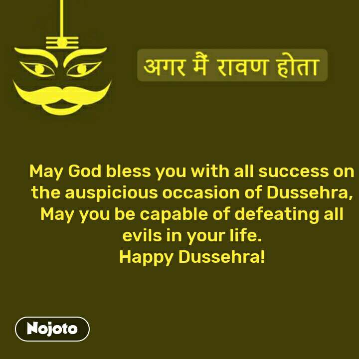 अगर मैं रावण होता  May God bless you with all success on the auspicious occasion of Dussehra, May you be capable of defeating all evils in your life. Happy Dussehra!