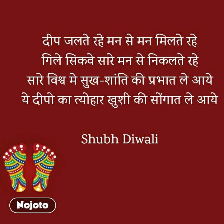 दीप जलते रहे मन से मन मिलते रहे गिले सिकवे सारे मन से निकलते रहे सारे विश्व मे सुख-शांति की प्रभात ले आये ये दीपो का त्योहार खुशी की सोंगात ले आये  Shubh Diwali