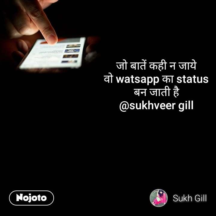 जो बातें कही न जाये वो watsapp का status बन जाती है @sukhveer gill