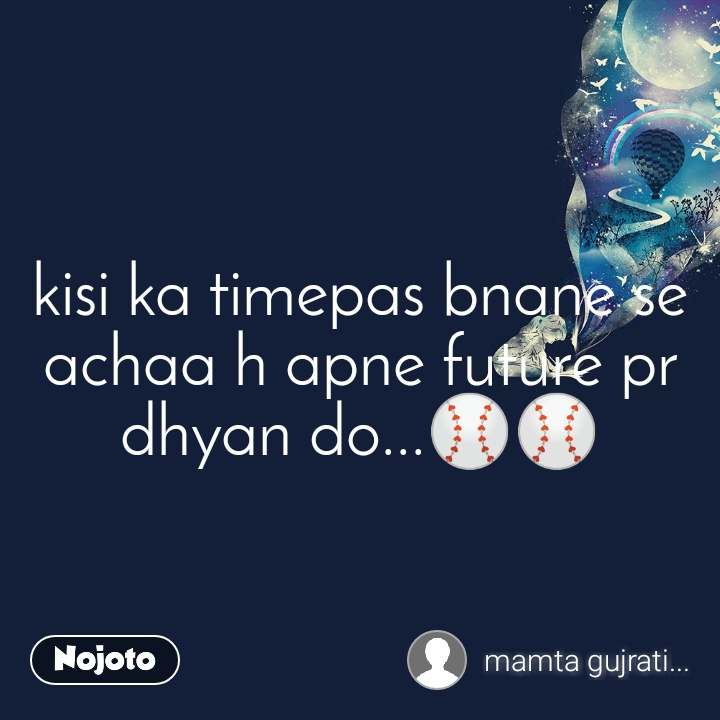 kisi ka timepas bnane se achaa h apne future pr dhyan do...⚾⚾