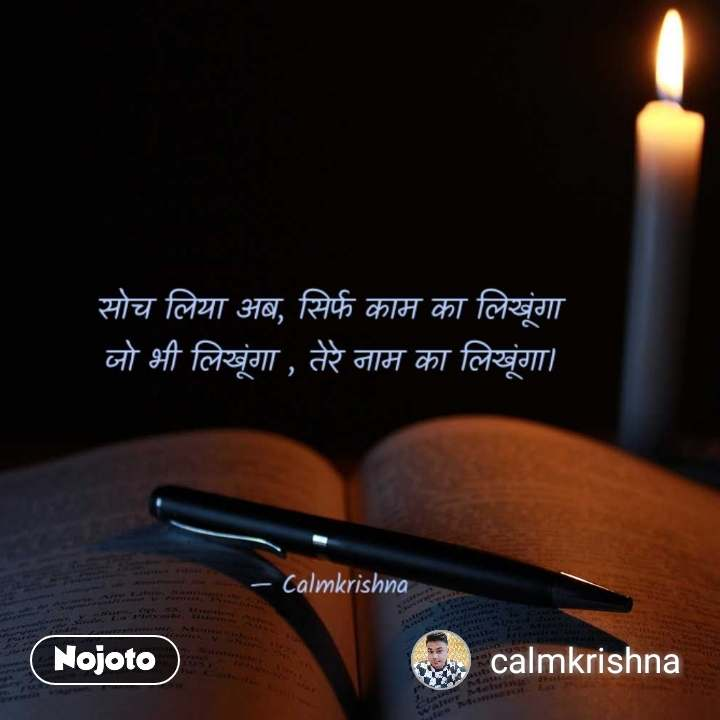 Pyar quotes in Hindi ।।।।।।। #NojotoQuote