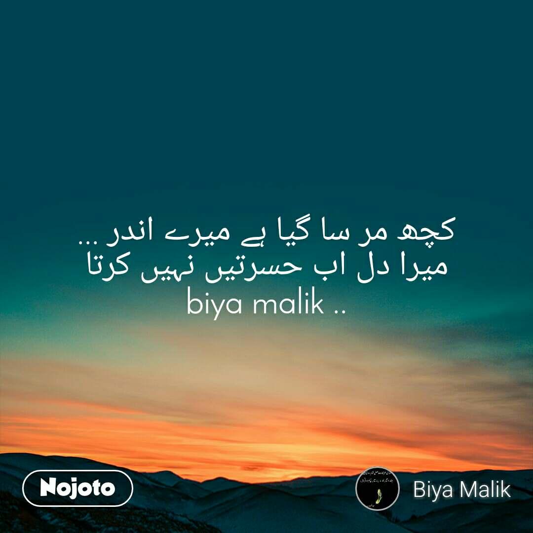 کچھ مر سا گیا ہے میرے اندر ... میرا دل اب حسرتیں نہیں کرتا biya malik ..
