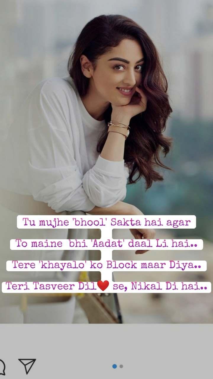 Tu mujhe 'bhool' Sakta hai agar  To maine  bhi 'Aadat' daal Li hai..  Tere 'khayalo' ko Block maar Diya..  Teri Tasveer Dil❤️ se, Nikal Di hai..