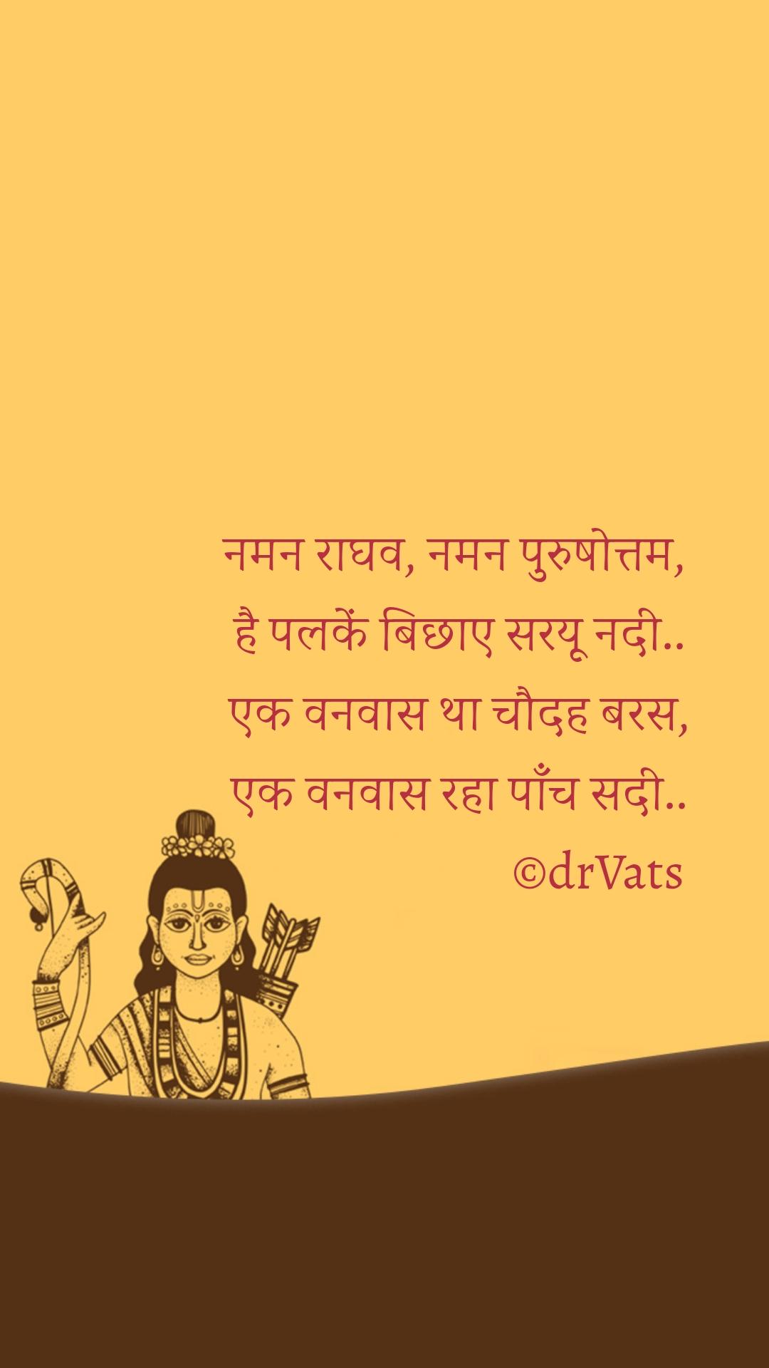 नमन राघव, नमन पुरुषोत्तम,  है पलकें बिछाए सरयू नदी.. एक वनवास था चौदह बरस, एक वनवास रहा पाँच सदी..                           ©drVats