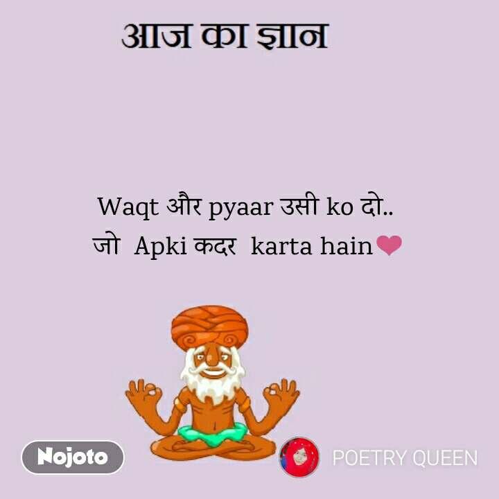 Waqt और pyaar उसी ko दो..  जो  Apki कदर  karta hain❤