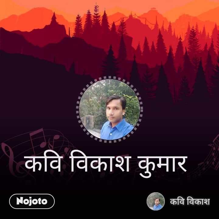कवि विकाश कुमार