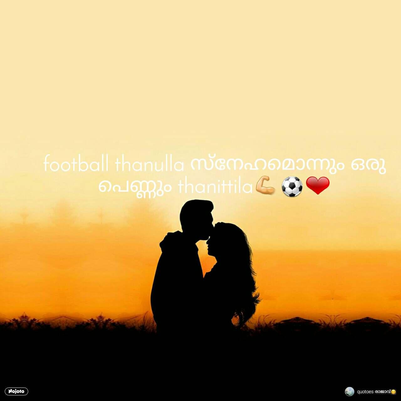 football thanulla аіЄаµНаі®аµЗаієаіЃаµКаі®аµНаі®аµБаіВ аіТаі∞аµБ аі™аµЖаі£аµНаі£аµБаіВ thanittilaрЯТ™вЪљвЭ§