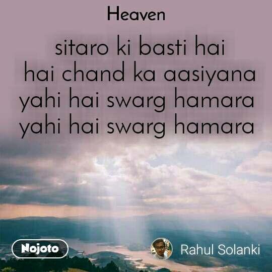 Heaven sitaro ki basti hai hai chand ka aasiyana yahi hai swarg hamara  yahi hai swarg hamara