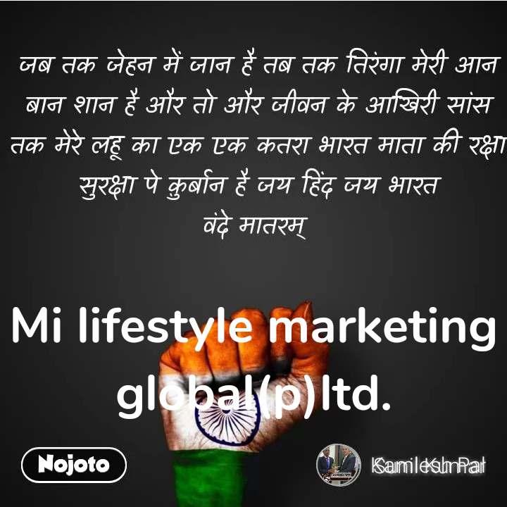 Mi lifestyle marketing global(p)ltd.