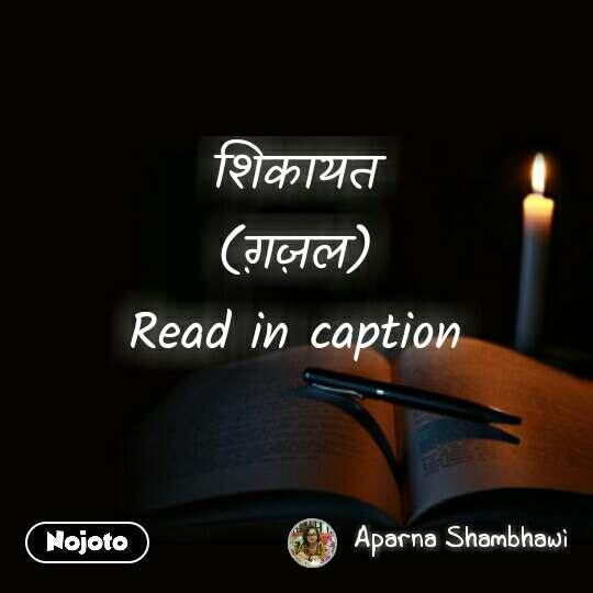 शिकायत (ग़ज़ल) Read in caption