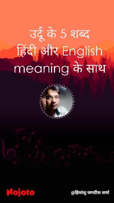 उर्दू के 5 शब्द हिंदी और English meaning के साथ