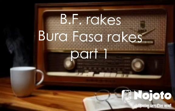B.F. rakes Bura Fasa rakes part 1