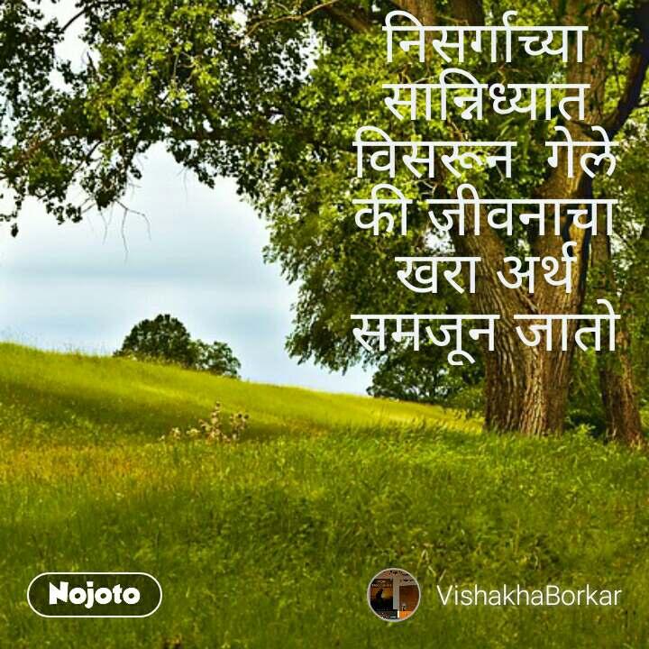 #DearZindagi निसर्गाच्या सान्निध्यात विसरून  गेले की जीवनाचा खरा अर्थ समजून जातो
