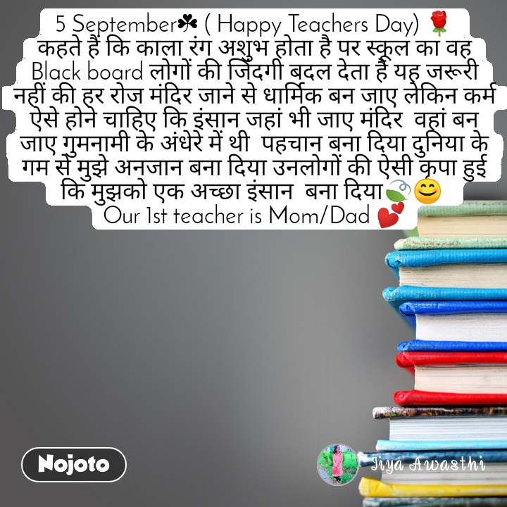 5 SeptemberРўў ( Happy Teachers Day) ­Ъї╣ ЯцЋЯц╣ЯццЯЦЄ Яц╣ЯЦѕЯцѓ ЯцЋЯц┐ ЯцЋЯцЙЯц▓ЯцЙ Яц░ЯцѓЯцЌ ЯцЁЯцХЯЦЂЯцГ Яц╣ЯЦІЯццЯцЙ Яц╣ЯЦѕ ЯцфЯц░ ЯцИЯЦЇЯцЋЯЦѓЯц▓ ЯцЋЯцЙ ЯцхЯц╣ Black board Яц▓ЯЦІЯцЌЯЦІЯцѓ ЯцЋЯЦђ ЯцюЯц┐ЯцѓЯцдЯцЌЯЦђ ЯцгЯцдЯц▓ ЯцдЯЦЄЯццЯцЙ Яц╣ЯЦѕ Яц»Яц╣ ЯцюЯц░ЯЦѓЯц░ЯЦђ ЯцеЯц╣ЯЦђЯцѓ ЯцЋЯЦђ Яц╣Яц░ Яц░ЯЦІЯцю Яц«ЯцѓЯцдЯц┐Яц░ ЯцюЯцЙЯцеЯЦЄ ЯцИЯЦЄ ЯцДЯцЙЯц░ЯЦЇЯц«Яц┐ЯцЋ ЯцгЯце ЯцюЯцЙЯцЈ Яц▓ЯЦЄЯцЋЯц┐Яце ЯцЋЯц░ЯЦЇЯц« ЯцљЯцИЯЦЄ Яц╣ЯЦІЯцеЯЦЄ ЯцџЯцЙЯц╣Яц┐ЯцЈ ЯцЋЯц┐ ЯцЄЯцѓЯцИЯцЙЯце ЯцюЯц╣ЯцЙЯцѓ ЯцГЯЦђ ЯцюЯцЙЯцЈ Яц«ЯцѓЯцдЯц┐Яц░  ЯцхЯц╣ЯцЙЯцѓ ЯцгЯце ЯцюЯцЙЯцЈ ЯцЌЯЦЂЯц«ЯцеЯцЙЯц«ЯЦђ ЯцЋЯЦЄ ЯцЁЯцѓЯцДЯЦЄЯц░ЯЦЄ Яц«ЯЦЄЯцѓ ЯцЦЯЦђ  ЯцфЯц╣ЯцџЯцЙЯце ЯцгЯцеЯцЙ ЯцдЯц┐Яц»ЯцЙ ЯцдЯЦЂЯцеЯц┐Яц»ЯцЙ ЯцЋЯЦЄ ЯцЌЯц« ЯцИЯЦЄ Яц«ЯЦЂЯцЮЯЦЄ ЯцЁЯцеЯцюЯцЙЯце ЯцгЯцеЯцЙ ЯцдЯц┐Яц»ЯцЙ ЯцЅЯцеЯц▓ЯЦІЯцЌЯЦІЯцѓ ЯцЋЯЦђ ЯцљЯцИЯЦђ ЯцЋЯЦЃЯцфЯцЙ Яц╣ЯЦЂЯцѕ ЯцЋЯц┐ Яц«ЯЦЂЯцЮЯцЋЯЦІ ЯцЈЯцЋ ЯцЁЯцџЯЦЇЯцЏЯцЙ ЯцЄЯцѓЯцИЯцЙЯце  ЯцгЯцеЯцЙ ЯцдЯц┐Яц»ЯцЙ­ЪЇЃ­Ъўі  Our 1st teacher is Mom/Dad ­ЪњЋ