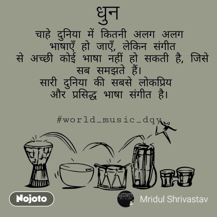 धुन चाहे दुनिया में कितनी अलग अलग  भाषाएँ हो जाएँ, लेकिन संगीत  से अच्छी कोई भाषा नहीं हो सकती है, जिसे सब समझते हैं। सारी दुनिया की सबसे लोकप्रिय  और प्रसिद्ध भाषा संगीत है।  #world_music_dqy