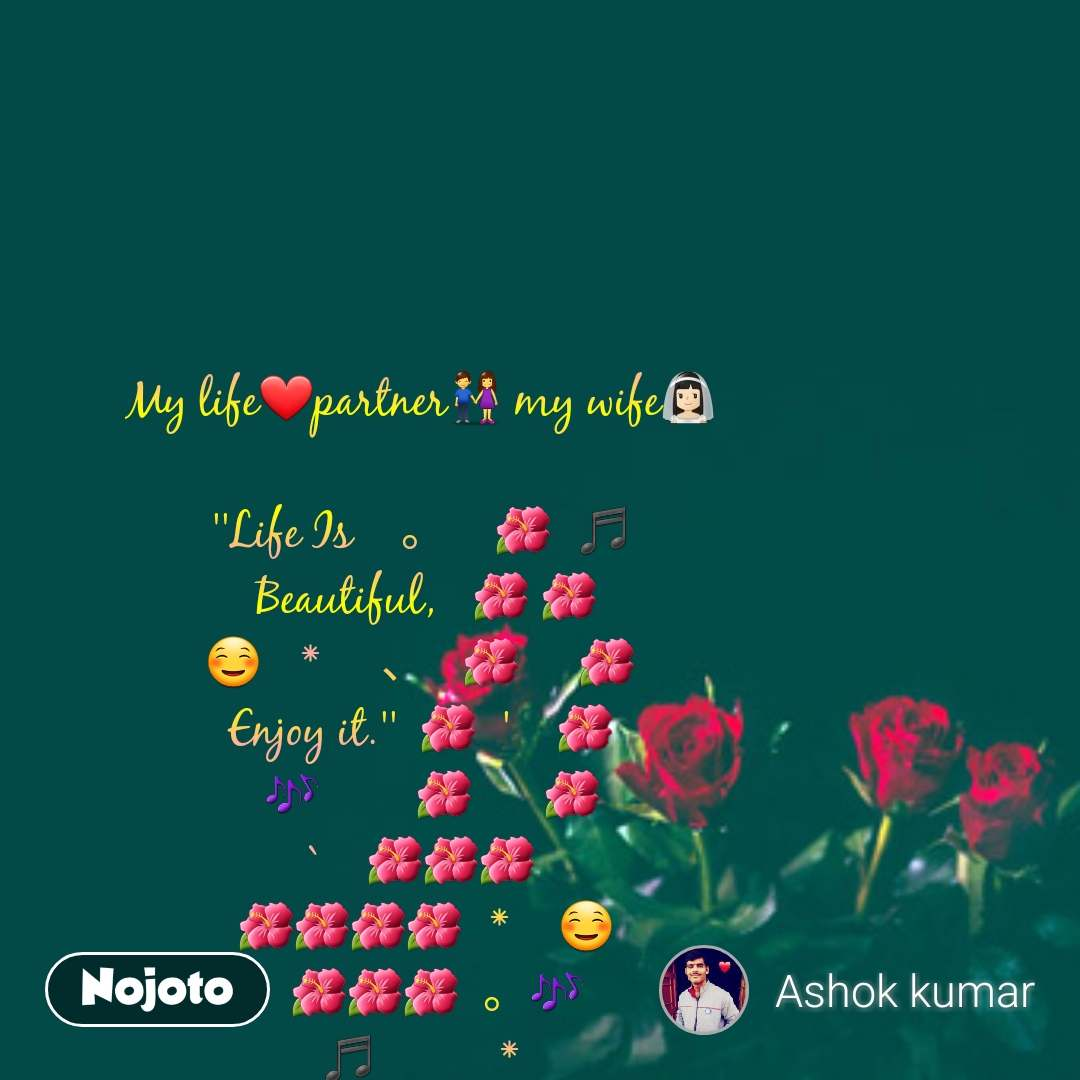 rose day quotes in Hindi My life❤partner👫 my wife👰🏻  ''Life Is  。  🌺 ♬ Beautiful,  🌺 🌺 ☺  *   、  🌺   🌺 Enjoy it.'' 🌺 '  🌺  🎶    🌺   🌺 `  🌺🌺🌺 🌺🌺🌺🌺 *  ☺  🌺🌺🌺 。🎶 ♬     *  #NojotoQuote