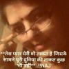 Netra Jha