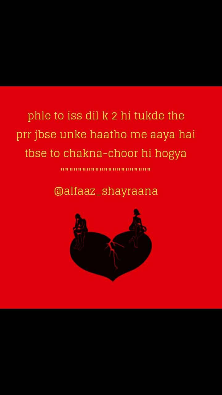 "phle to iss dil k 2 hi tukde the prr jbse unke haatho me aaya hai tbse to chakna-choor hi hogya """""""""""""""""""""""""""""""""""""""""" @alfaaz_shayraana"