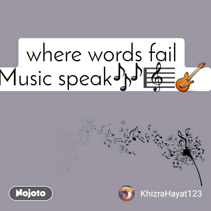 where words fail Music speak🎶🎼🎸